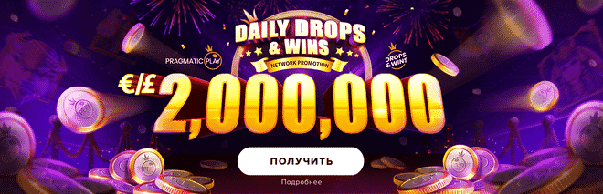 Daily drops wins